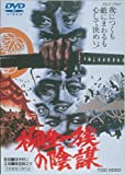 <東映オールスターキャンペーン>柳生一族の陰謀 [DVD]