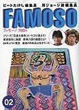 FAMOSO(ファモーソ)Vol.2(雑誌)