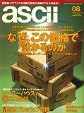 月刊 ascii (アスキー) 2008年 08月号 [雑誌]