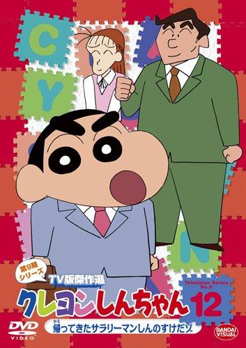 クレヨンしんちゃん TV版傑作選 第9期シリーズ12 帰ってきたサラリーマンしんのすけ