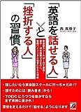 「英語を話せる人」と「挫折する人」の習慣 (Asuka business & language book)
