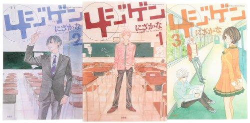 4ジゲン コミック 1-3巻セット