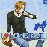 I LOVE PET!! vol.1 コリー アッシュ