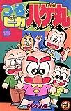 つるピカハゲ丸(19) (てんとう虫コミックス)