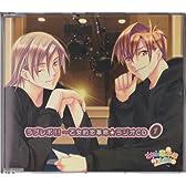 ラブレボ!!~乙女的恋革命★ラジオCD(1)~