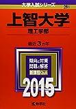 上智大学(理工学部) (2015年版大学入試シリーズ)