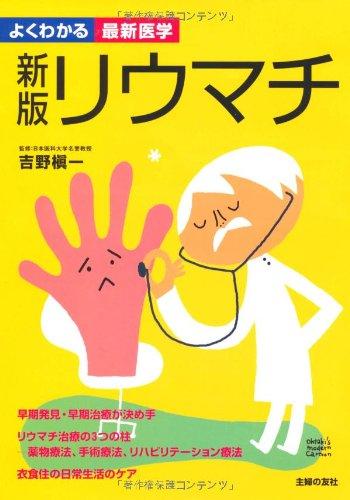新版 リウマチ (よくわかる最新医学)