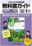 中学教科書ガイド 東京書籍版 ニューホライズン 英語1