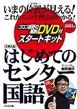 はじめてのセンター国語(解説DVD付)