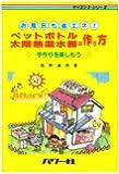 ペットボトル太陽熱温水器の作り方 (サイエンス・シリーズ)