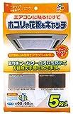 ワイズ 天井埋め込み型用エアコンフィルター 5枚入 EC-003