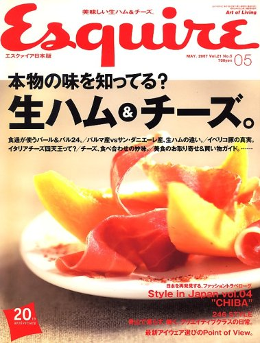 Esquire (エスクァイア) 日本版 2007年 05月号 [雑誌]