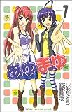 あゆまゆ 1 (少年チャンピオン・コミックス)