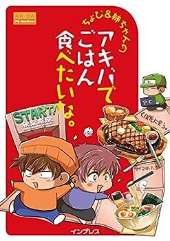ちょび&姉ちゃんの『アキバでごはん食べたいな。』 (DOS/V POWER REPORT)