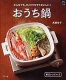 おうち鍋―みんなでも、ひとりでもすぐおいしい! 絶品レシピ112 (マイライフシリーズ 713 特集版)