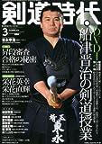 剣道時代 2012年 03月号 [雑誌]