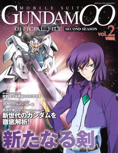 機動戦士ガンダムOO セカンドシーズン オフィシャルファイル vol.2