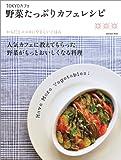 TOKYOカフェ 野菜たっぷりカフェレシピ (エンターブレインムック)