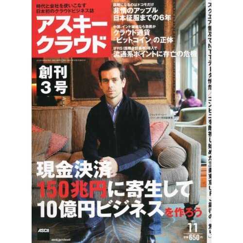 アスキークラウド 2013年 11月号 [雑誌]