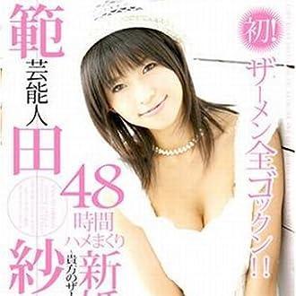 芸能人範田紗々 48時間ハメまくり新婚旅行~貴方のザーメン飲み干してアゲル♪~ [DVD]