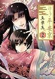 詠う! 平安京2巻 (デジタル版Gファンタジーコミックス)