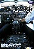 世界のエアライナー Special Edition 13 The Cockpit Takeoff-1 [DVD]