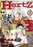HertZ VOL.28 (28) (ミリオンコミックス)
