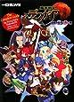 魔界戦記ディスガイア ザ・コンプリートガイド―PS2&PSP&DS対応版