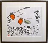 絵手紙・小池邦夫の墨彩画