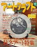 四季彩アートクラフト2012 秋冬 vol.8 (I・P・S mook)