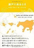 瀬戸の島あるき: 地図で旅する香川沖26島