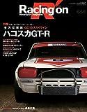Racing on(特集)ハコスカGT-R―Motorsport magazine (NEWS mook)