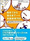 CD付 起きてから寝るまで英語表現700 完全改訂版 (起きてから寝るまでシリーズ)