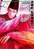 退魔針 紅虫魔殺行 / シンヨンカン・菊地秀行 のシリーズ情報を見る