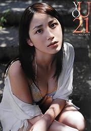 吉川友 写真集 『 YOU21 』