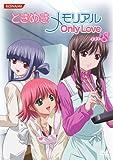 ときめきメモリアル OnlyLove DVD Vol.8[DVD]