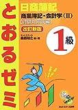 日商簿記1級とおるゼミ商業簿記・会計学 2 改訂新版 貸借…
