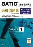 BATIC(R)(国際会計検定) Subject1 過去問題集 2013-2014年