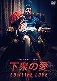 下衆の愛[DVD]