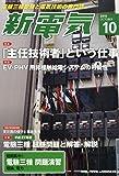 新電気 2015年 10 月号 [雑誌]