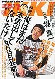 月刊 IKKI (イッキ) 2013年 07月号 [雑誌]