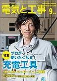 電気と工事 2016年 09 月号 [雑誌]