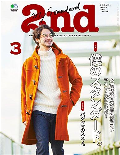 2nd(セカンド) 2016年3月号 Vol.108[雑誌]