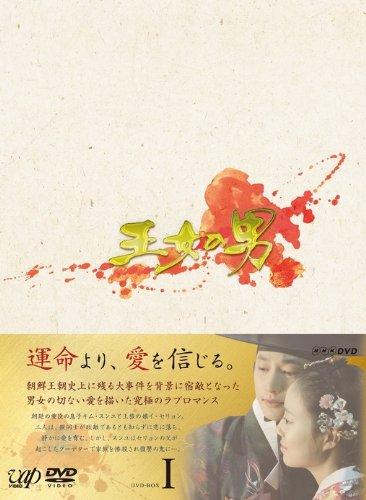 王女の男 DVD-BOXI
