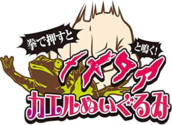 ジョジョの奇妙な冒険 拳で押すと メメタァ と鳴く!カエルぬいぐるみ