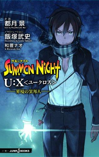 サモンナイトU:X 界境の異邦人 (JUMP j BOOKS)