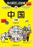 旅の指さし会話帳4中国第3版] (ここ以外のどこかへ)