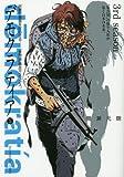 デモクラティア 5 (ビッグコミックス)