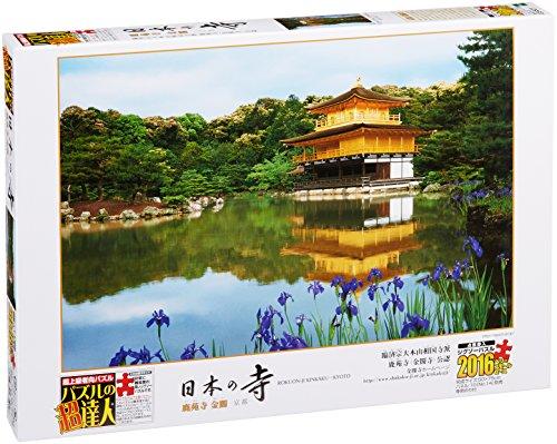 2016ピース ジグソーパズル パズルの超達人 鹿苑寺 金閣-京都 ベリースモールピース(50x75cm)