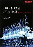 フィガロブックス パリ・オペラ座バレエ物語 夢の舞台とマチュー・ガニオ (FIGARO BOOKS)